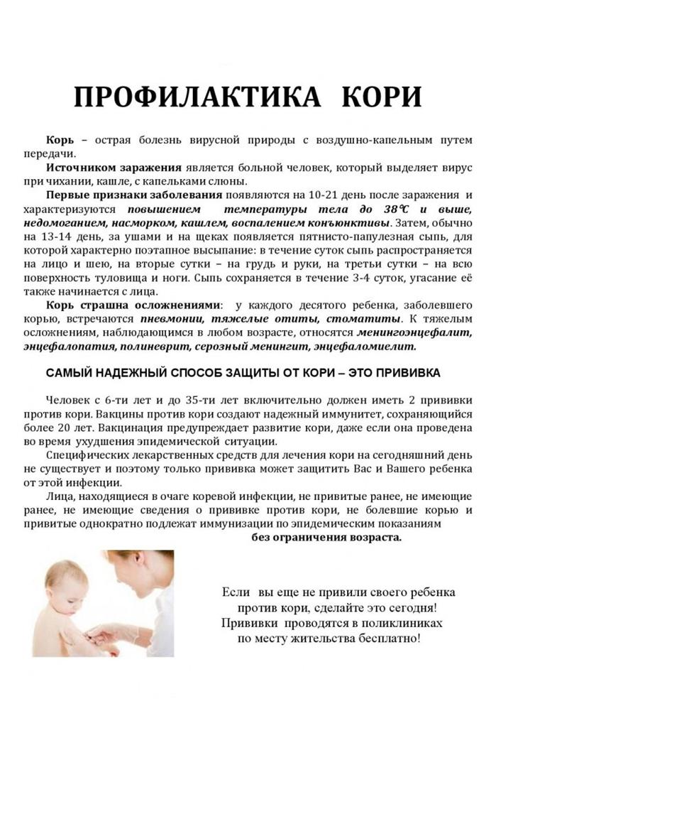 Как беременным защититься от кори 6